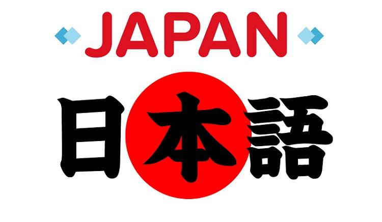 văn bằng 2 tiếng Nhật