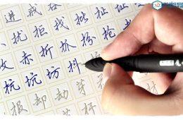 Học tiếng Trung Quốc cơ bản thì nên bắt đầu từ đâu ?