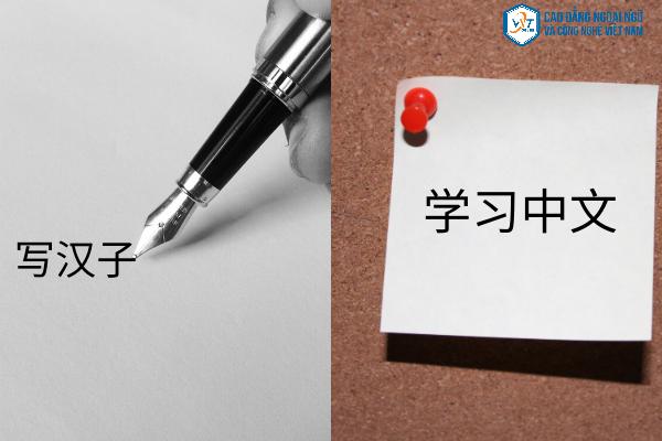 bí quyết học tiếng Trung